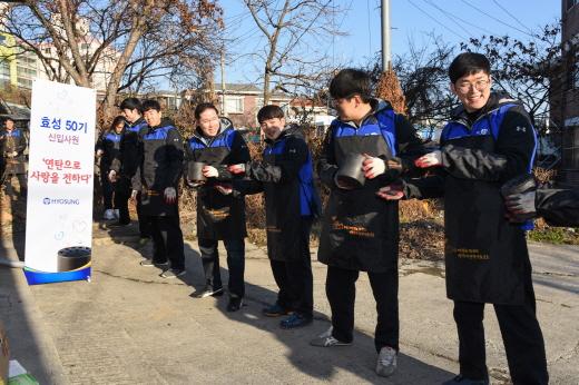효성 신입사원들이 연탄 나르기 봉사활동을 하고 있다./사진=효성