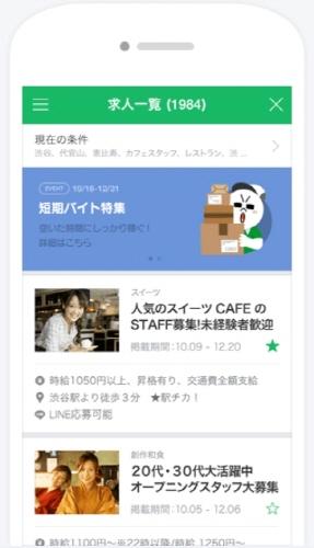 '라인 아르바이트', 일본 2030 세대서 선풍적 인기