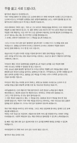 '이터널 클래시' 개발사 벌키트리 김세권 대표이사의 사과문.