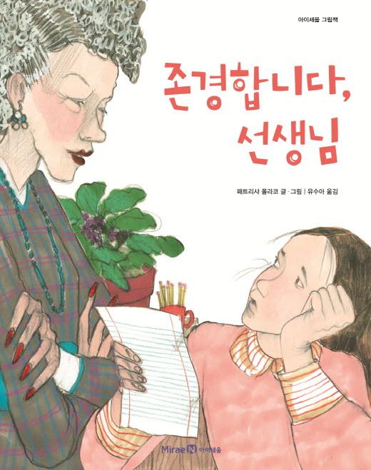 [Book] 깐깐한 선생님의 글쓰기 수업