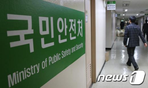 '국민안전처' /자료사진=뉴스1