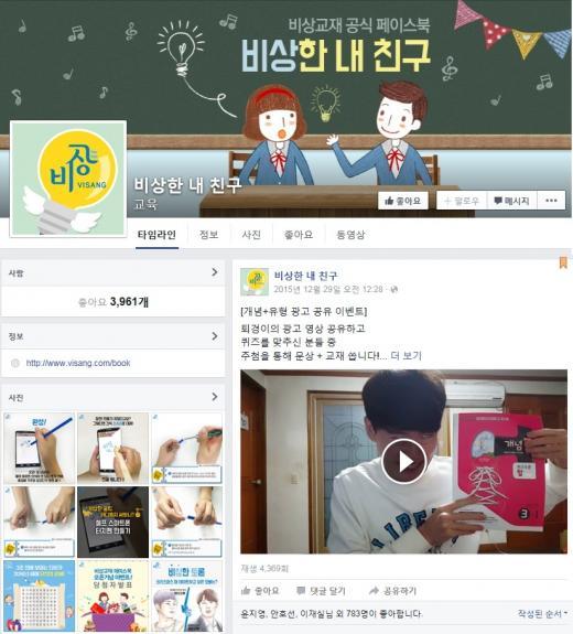 """비상교육, """"10대와 공감하겠다"""" …'비상교재 페이스북'오픈"""