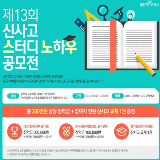 좋은책신사고, '제13회 스터디 노하우 공모전' 개최…총상금 300만원