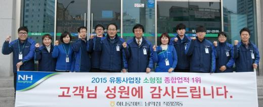 농협 하나로마트 남악점, 2015 유통사업장 소형점 평가 전국 1위