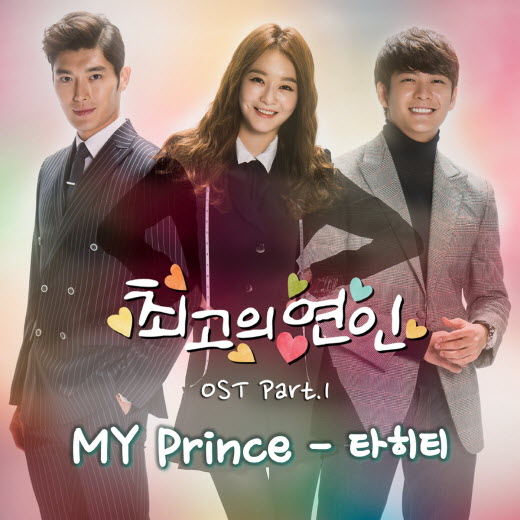 '최고의 연인' OST 'My Prince' 공개…걸그룹 '타히티'가 불러