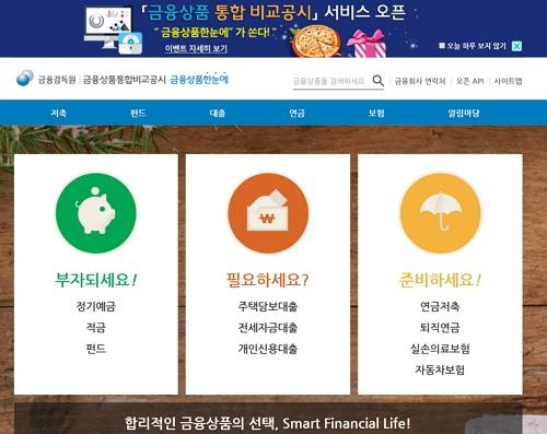 '금융상품 한눈에' /자료=금융감독원 금융상품통합비교공시 금융상품한눈에 홈페이지