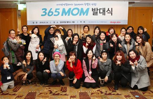 아가방앤컴퍼니, 주부 체험단 '365MOM' 발대식 개최