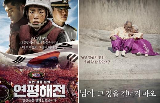 """""""연평해전 반값에 본다""""…케이블TV VOD, 2015년 흥행 영화 할인"""