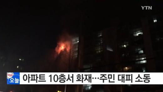 '영등포 아파트 화재' /사진=YTN 방송 화면