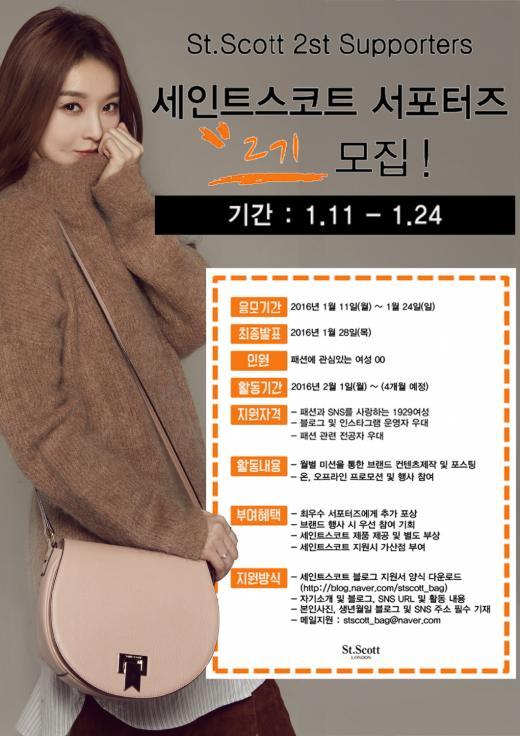 세인트스코트, 서포터즈 '스코트리' 2기 모집…입사지원시 가산점