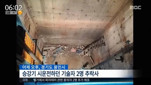 '용인 승강기 사고' /사진=MBC 뉴스 방송