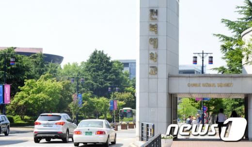 '전북대학교' /사진=뉴스1