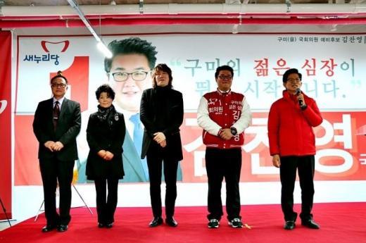 '김장훈 새누리당' 가수 김장훈(가운데)이 김찬영 구미지역 예비후보(오른쪽 2번째)를 지지하는 단상에 올랐다. 이 자리에는 김문수 전 경기도지사(맨오른쪽)도 참석했다. /사진=김찬영 후보 블로그