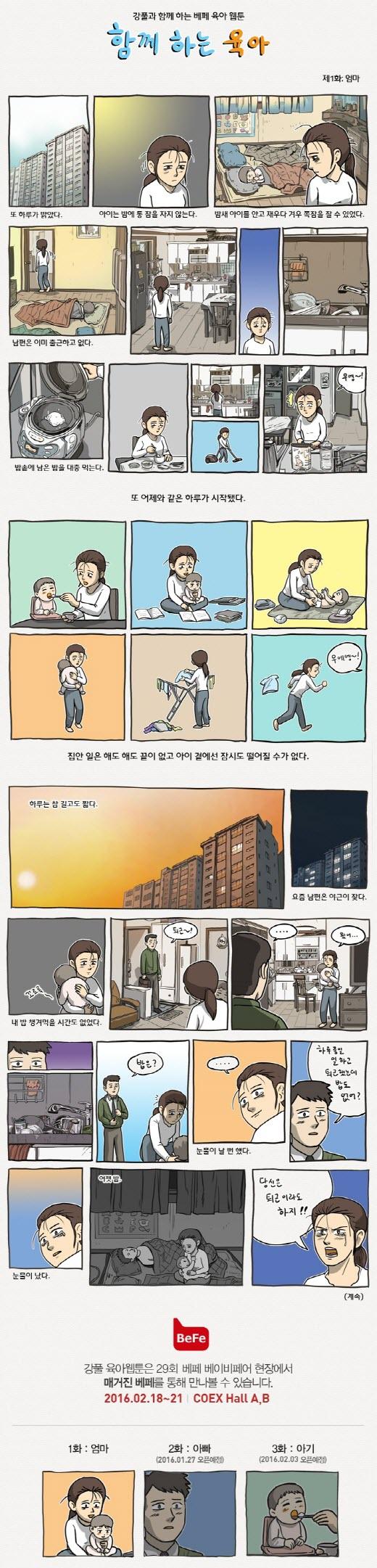 베페, 웹툰 작가 강풀과 함께 '베페 육아 웹툰' 연재