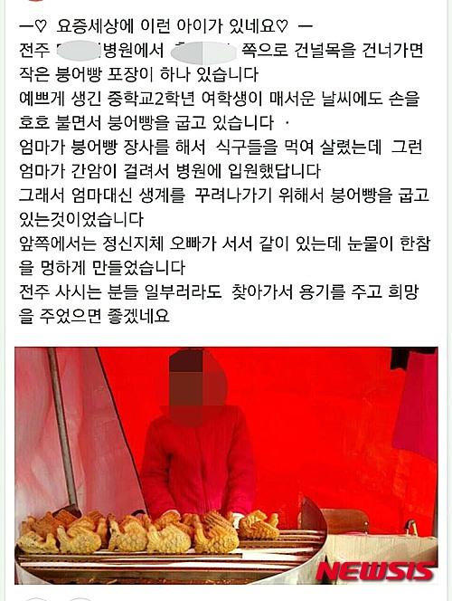 SNS에 올라온 전주 붕어빵 소녀 사연. /사진=뉴시스