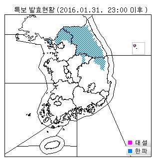 오늘(31일) 오후 기상특보 발효현황. /자료=기상청