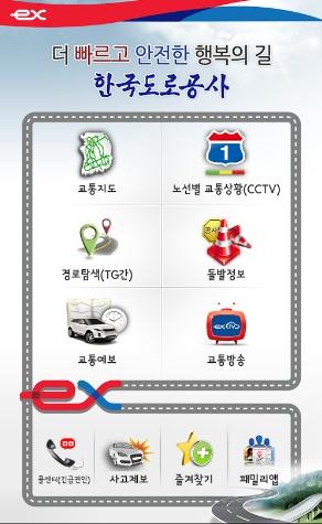 /자료사진=고속도로교통정보 애플리케이션