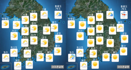 오늘(6일) 오전·오후 날씨. /자료=기상청