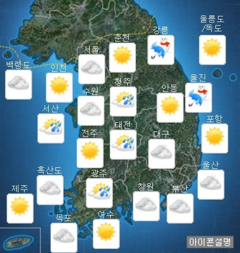 14일 날씨. '오늘날씨' /자료=기상청