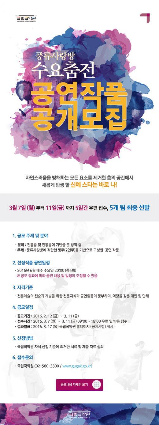 국립국악원, '수요춤전' 공연작품 공개 모집…5개 팀 최종 선발