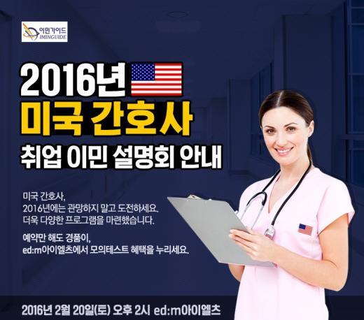 edm아이엘츠, '2016 미국 간호사 취업 이민 설명회' 개최