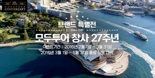 '27돌' 모두투어 브랜드 특별전… 27만원 할인