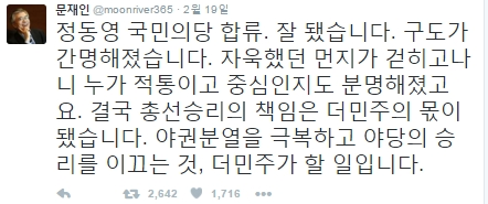 '정동영 국민의당' /사진=문재인 트위터 캡처
