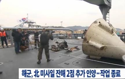 북한 장거리미사일 추진체 잔해 2점 수거… 인양작전 종료
