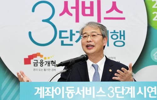 지난달 25일 서울 중구 을지로 KEB하나은행 명동 본점에서 열린 계좌이동제서비스 3단계 시행 오픈행사에서 임종룡 금융위원장이 발언하고 있다. /사진=임한별 기자