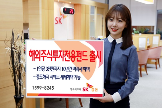 SK증권, '해외주식투자전용펀드' 출시