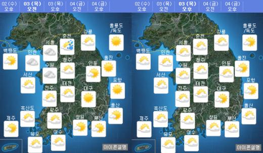 내일(3일) 오전·오후 날씨. /자료=기상청