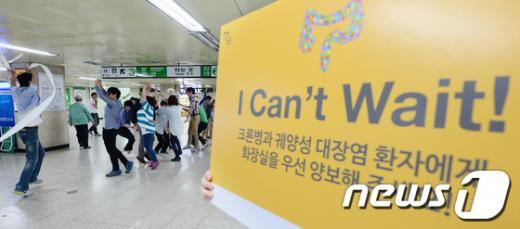 크론가족사랑회 회원들이 지난 2014년 4월 서울 건대입구역 에서 염증성 장질환 환우들의 화장실 배려 문화 촉구를 위한 댄스 플래시몹을 하고 있다. /사진=뉴스1