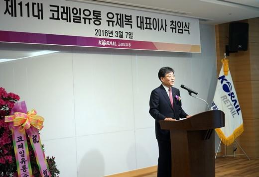 코레일유통 제 11대 유제복 사장 취임식