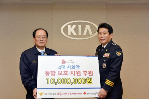 기아차 광주공장, '4대 사회악 통합 보호·지원' 후원금 전달