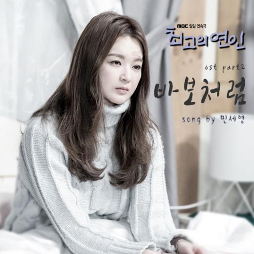 '최고의 연인' 두번째 OST, 민세영 '바보처럼' 공개