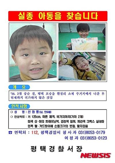 경기 평택경찰서가 10일 공개한 실종 아동 신원영(7)군의 수배전단. /자료=뉴시스(평택경찰서 제공)