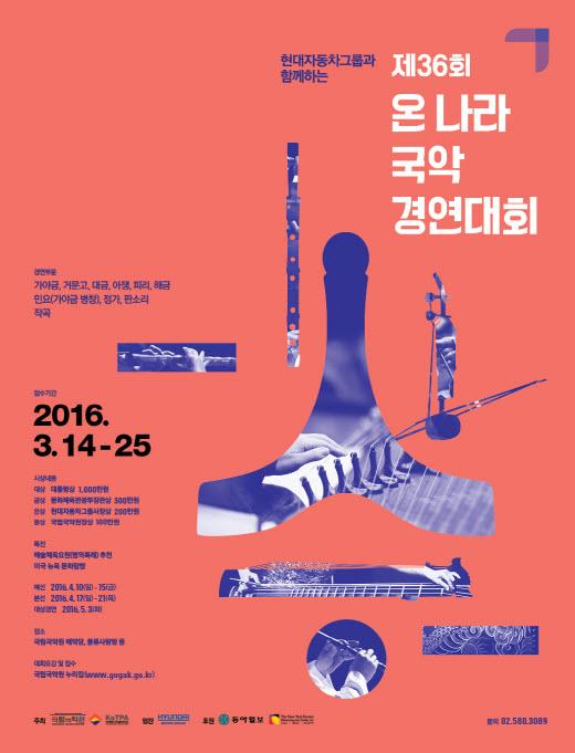 국립국악원, '온 나라 국악경연대회' 개최…병역특례 혜택