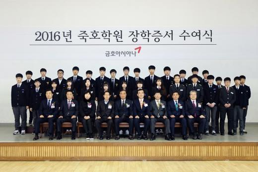 금호아시아나그룹, 학교법인 죽호학원에 장학금 전달