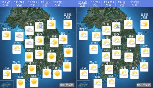 내일(12일) 오전·오후 날씨. /자료=기상청