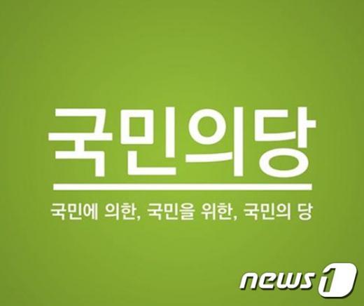 '국민의당 공천' /사진=뉴스1
