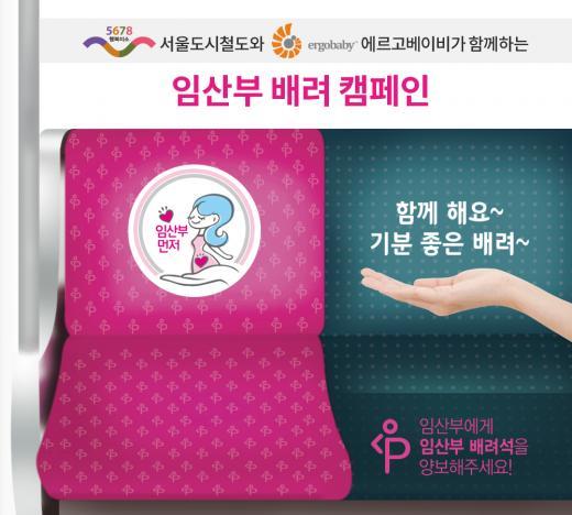 에르고베이비-서울도시철도공사, 지하철 '임산부 배려 캠페인' 실시
