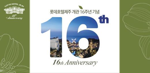 [호텔가] '16주년' 롯데호텔제주, 1박 16만원 패키지 16실 한정 출시