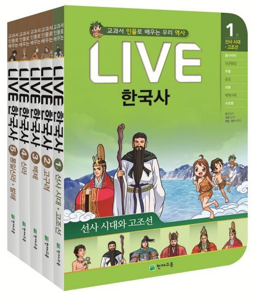 초등 역사 학습만화 'LIVE 한국사' 출간…인물 중심 구성