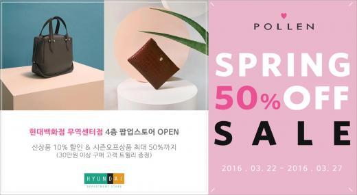 [팝업스토어] 폴렌, 현대백화점 무역 센터점…최대 50%할인