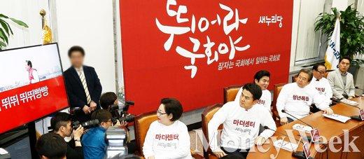 [MW사진] 새누리당 20대 총선 주제곡은 '뛰뛰빵빵'