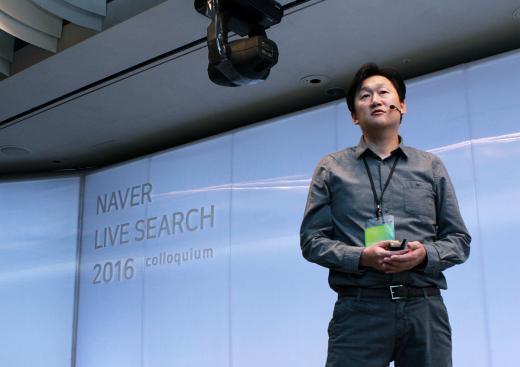네이버는 21일 'NAVER LIVE SEARCH 2016' 콜로키움을 개최했다. /사진=네이버