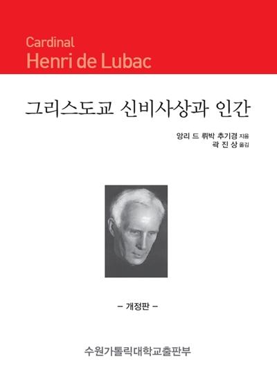 '그리스도교 신비사상과 인간' 개정판 출간