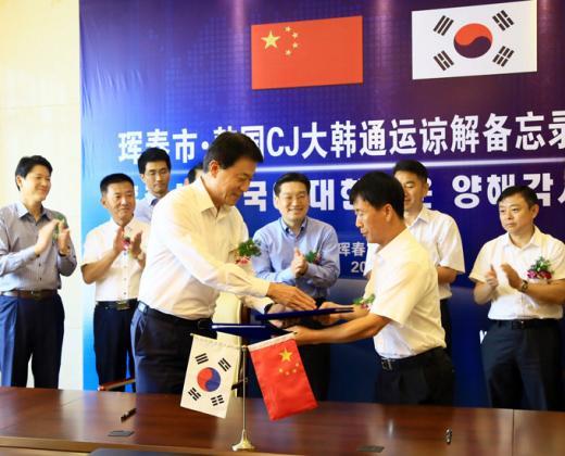 CJ대한통운은 중국 훈춘시와 물류사업 협력 양해각서를 체결했다. /사진=CJ대한통운 제공