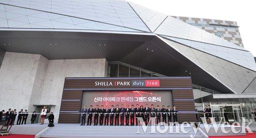 [MW사진] 현대가와 삼성가의 합작품 '신라아이파크면세점' 그랜드 오픈