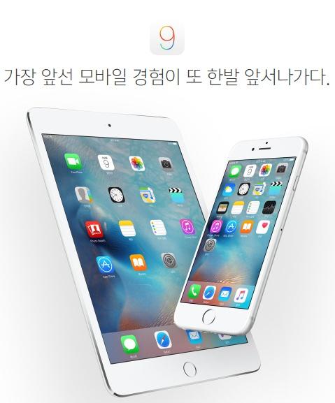 애플 'iOS9' /사진=애플